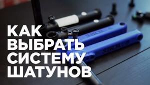 Как выбрать BMX систему шатунов для MTB или BMX
