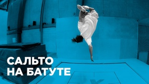 Как сделать сальто на батуте (How to Flip on a trampoline)